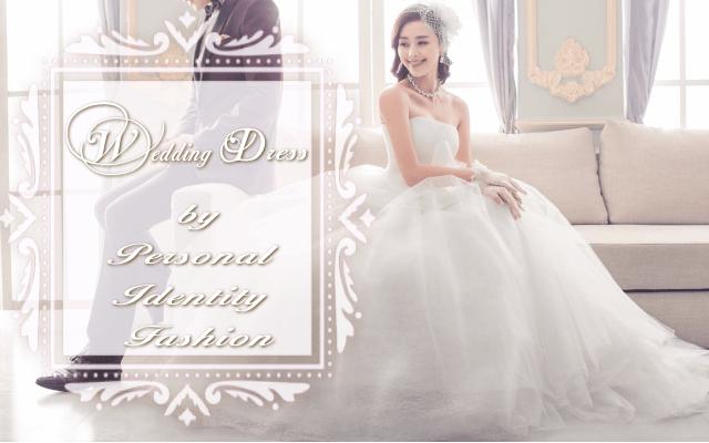 パーソナルアイデンティティーファッション別ウェディングドレス