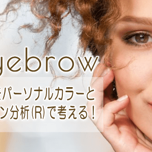 アイブロウの選び方・かき方パーソナルカラーと顔骨格デザイン分析(R)で考える!