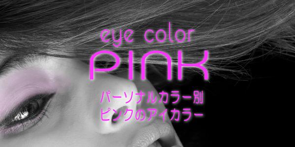 パーソナルカラー別ピンクアイシャドウ