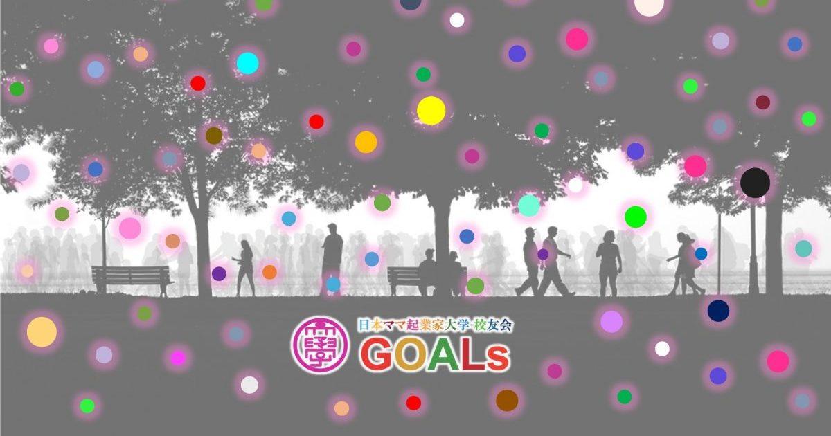 OG以外でも入れる 日本ママ起業家大学の 校友会『GOALs』