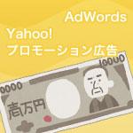 リスティング広告費用はいくらから始めるべきか?