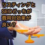 リスティング広告とSEO対策どちらが優れているか?