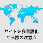 多言語化は気をつけないとコンテンツスパム?翻訳記事の扱いについて