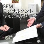 SEMコンサルタント・SEMディレクターとはどんな職業?定義と現実の差
