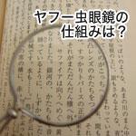 ヤフー検索の虫眼鏡はどんな仕組み?