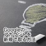 Googleアカウント取得方法説明
