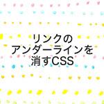 リンクのアンダーラインを消す、色(リンクカラー)CSS指定