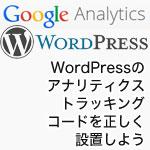 WordPressへのアナリティクス設定方法【図解】(Google Analyticsトラッキングコード設置)動かない時は見なおしてみよう!