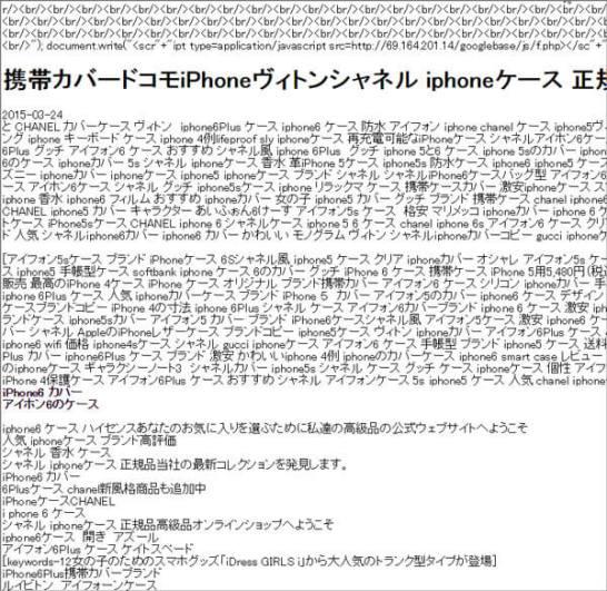 スパムページ例