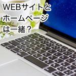 ウェブサイトとホームページの違いをとにかく簡単に説明するよ