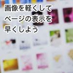 画像を最適化して軽くしよう!サイト表示速度改善策