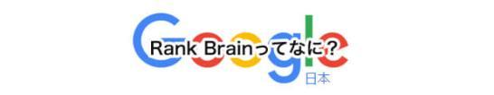 Rank Brainってなに?