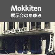 一般社団法人 日本木工機械工業會|JWMA