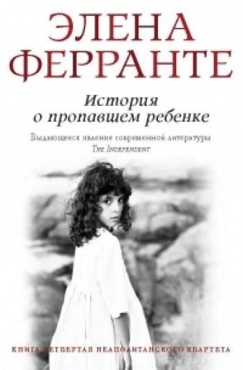"""Элена Ферранте """"История о пропавшем ребенке""""-ის სურათის შედეგი"""