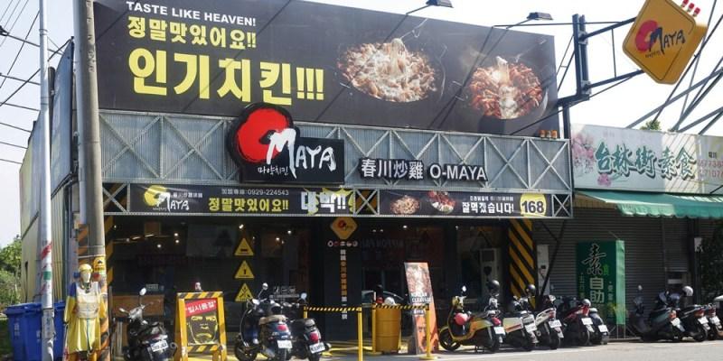 嘉義東區美食︱『OMAYA春川炒雞』韓式料理↝一隻雞貝殼蒸✌