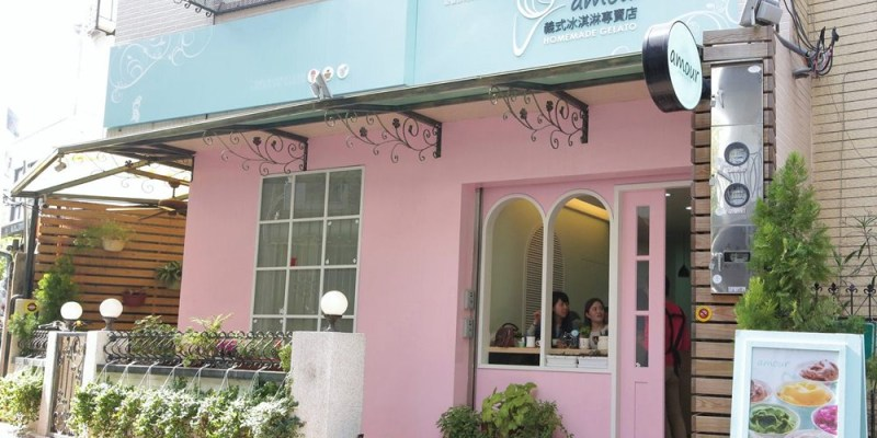 台南美食︱孔廟商圈『Amour愛慕☍義式水果冰淇淋』(暫停營業)