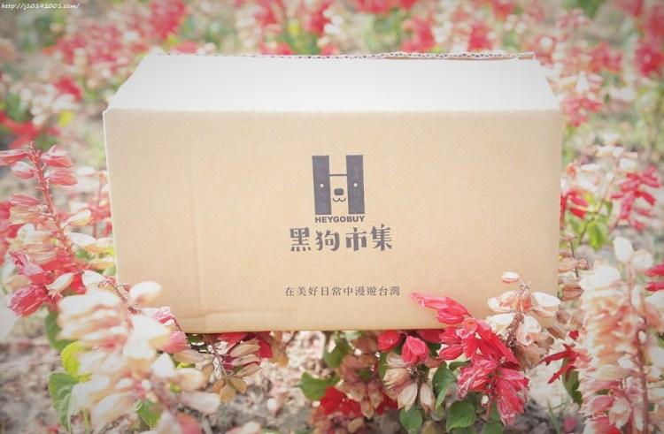 宅配團購零食︱來自『黑狗市集』的台灣天然健康零食,當伴手禮年節禮品都合適