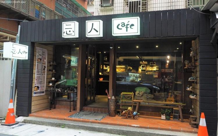 台北信義區咖啡︱服務好到令人印象深刻,『忈人cafe』內藏各式各樣英雄公仔等你來挖掘,捷運101世貿站走路10分內可到