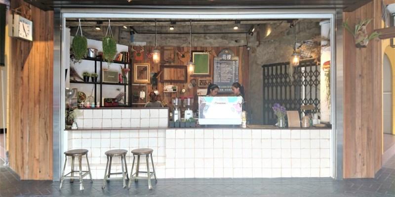 台南咖啡︱IG熱門打卡拍照景點『花樓FOLLOW COFFEE』
