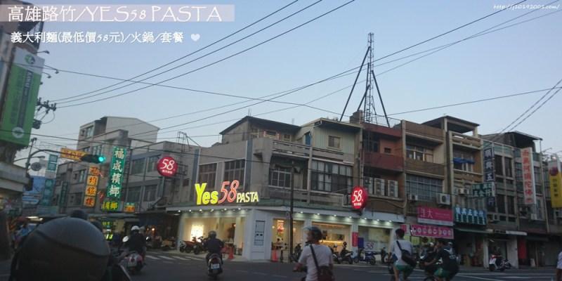 高雄美食︱Yes58 Pasta 義大利麵專賣店(路竹店暫停營業)