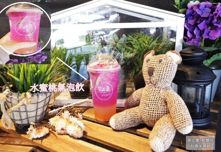 台南飲品︱『茶工業』×乾燥花🍸夏日清涼漸層氣泡飲,9種新品花茶等大家來品嚐