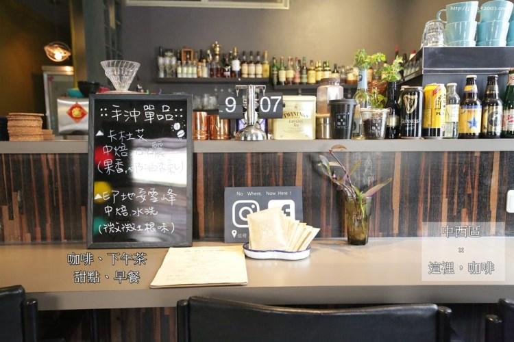台南美食︱簡單早餐『這裡,咖啡』帶來一整天的好心情