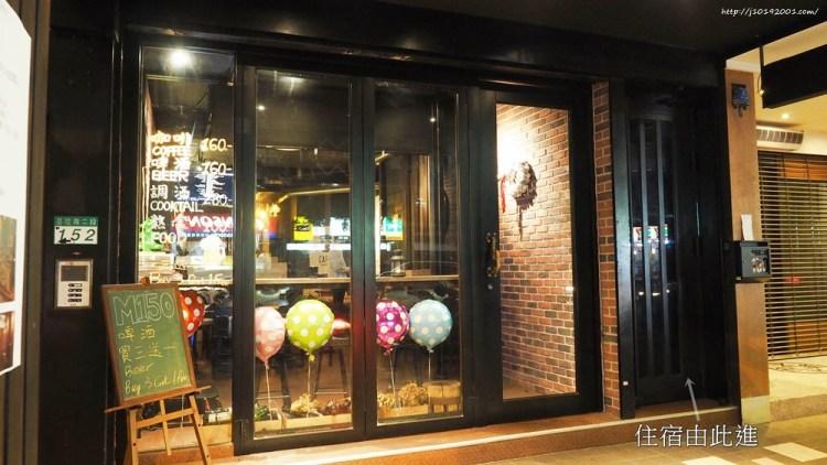 台北住宿︱氣氛佳服務好的『M150 Bar&Club』,夜晚逛臨江街夜市(通化夜市)