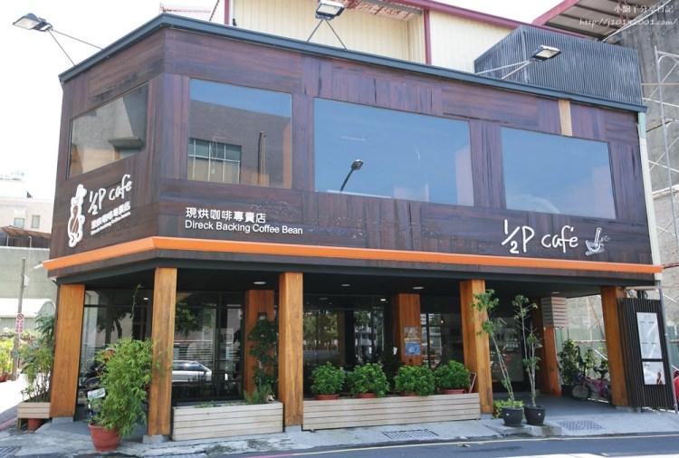 台南美食︱神級好喝濃純香咖啡  1/2P cafe 現烘咖啡專賣店(暫停營業)