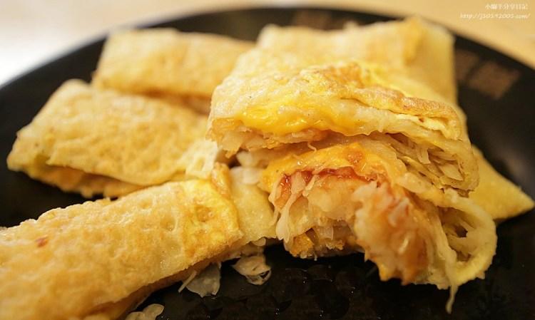 台南早餐︱台南扛霸子 阿杰手工蛋餅 平價傳統好滋味 手工蛋餅/蔥抓餅/蛋堡/吐司/炸物/煎物/飲品