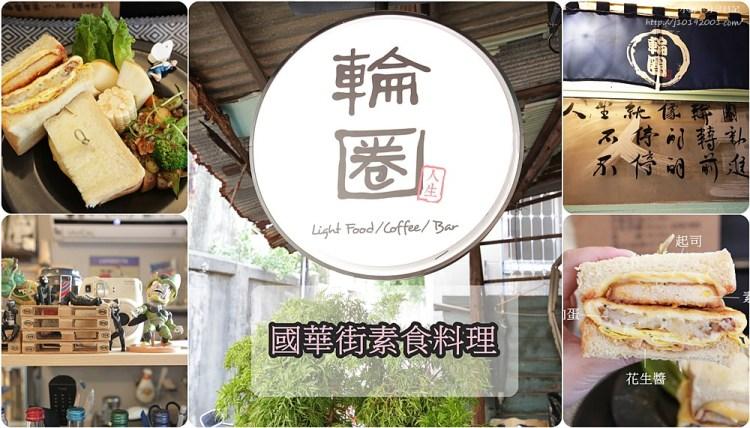 台南美食︱收藏許多搞怪小物的無菜單早午餐店 輪圈人生 全蔬食蛋奶素料理/咖啡/飲品/BAR