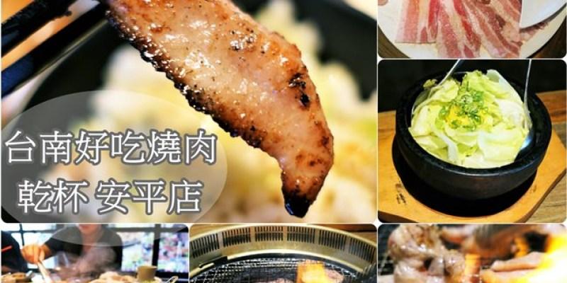 台南美食︱燒肉配白飯就很好吃 乾杯安平店