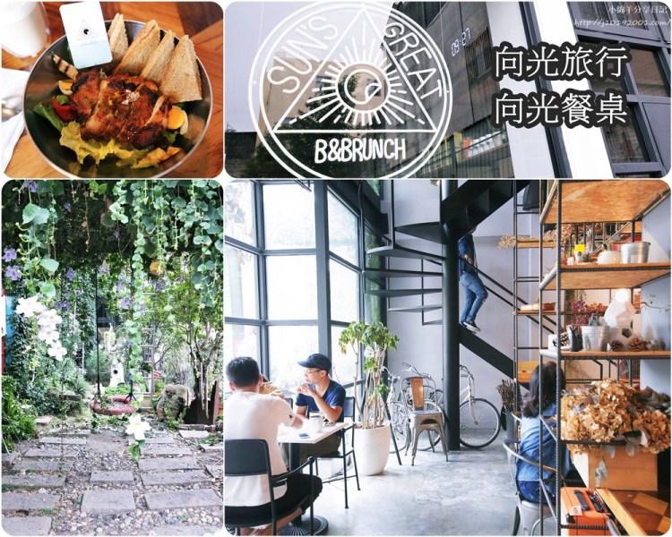 台南美食︱在時尚寧靜居家設計流淌美好時光 Suns' Great 向光餐桌&向光旅行(住宿)近安平老街