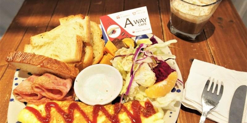 台南美食︱早鳥咖啡店 提供插座WIFI不限時 A WAY CAFE出路咖啡 特調咖啡/拿鐵/輕食/早午餐/甜點