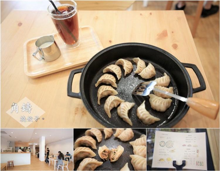 台南美食︱五妃街IG熱門打卡夯店 直接端上桌的鐵鍋餃子 多汁肉實在 角鑄燒餃子