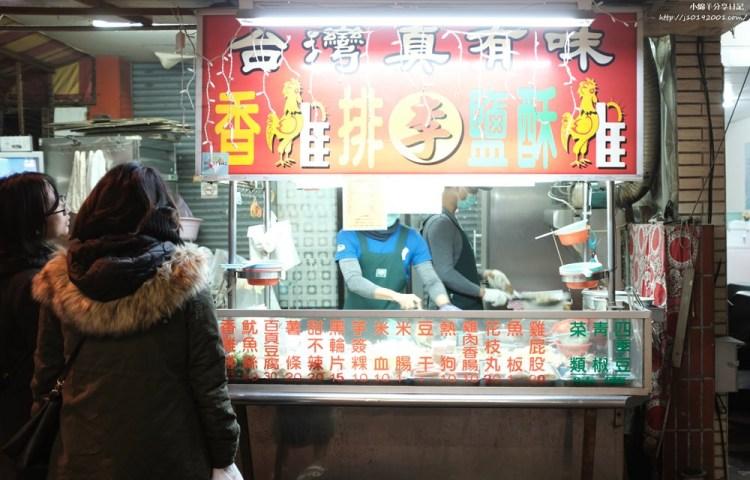 台中住宿︱CHIAO臥巢 逢甲夜市 逢甲李臺灣真有味鹽酥雞 此生最好吃
