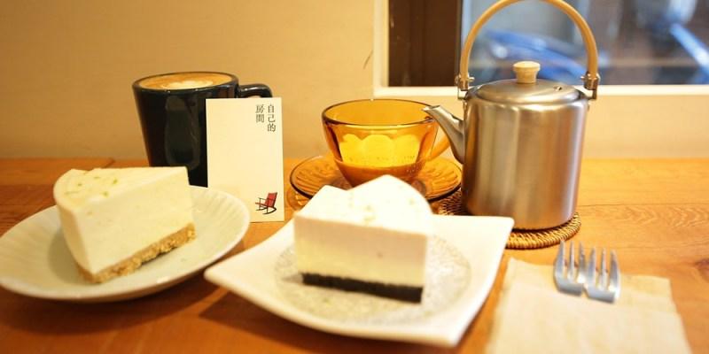 台南美食︱熱夯生乳酪蛋糕,搭配咖啡飲品就是完美下午茶,販賣溫暖、獨特的自己的房間