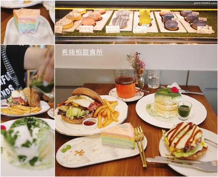 台南美食︱為了舒芙蕾和彩虹千層來,卻被鏡面蛋糕燒了一波,甜點超級好吃的希絲柏甜食所