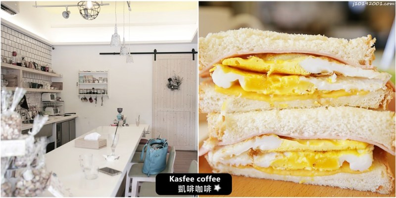 高雄美食︱暖胃也暖了心的Kasfee coffee 凱啡咖啡 新店報到 吐司/沙拉/咖啡/奶茶/冰磚/茶飲/馬卡龍