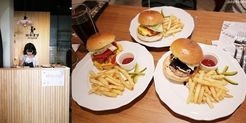 台南美食︱原來藍莓漢堡可以這麼好吃 牛/豬肉排紮實 正港日本人開的漢堡店 田中漢堡-タナカバーガー