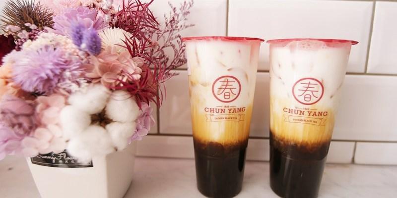 台南飲品︱依舊熱夯的黑糖鮮奶 春陽茶事 CHUN YANG 台南勝利店