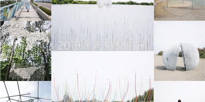 台南景點︱從藝術作品看台南歷史與愛 漁光島藝術節