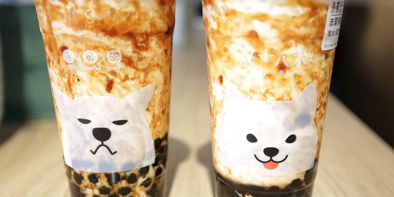 台南飲品|可愛柴柴杯~黑糖波霸鮮奶再一杯!双十八木·職人茶飲