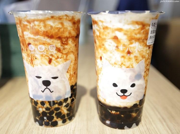 台南飲品 可愛柴柴杯~黑糖波霸鮮奶再一杯!双十八木·職人茶飲