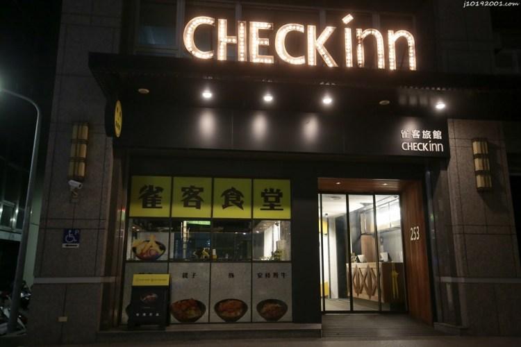 台北住宿︱捷運行天宮︱美式潮流+復古紅磚 有設計感的雀客旅館CHECK inn