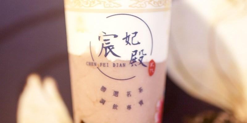 台南飲品︱宮廷也延伸到飲料店 一圓皇族美夢 宸妃殿