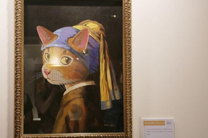 台北展覽︱圓山花博公園|貓•美術館–世界名畫•全面喵化 賞畫並與貓咪一起玩耍
