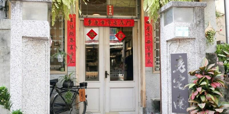 台南美食|南門路小巷裡的義法料理餐廳 超適合聚餐 老宅。南    前菜/沙拉/排餐/套餐/甜點/飲品