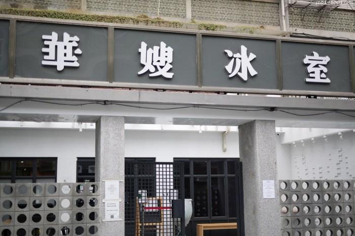 台北美食|香港茶餐廳︱華嫂冰室 麵食/撈丁/多士/麵包/飲料