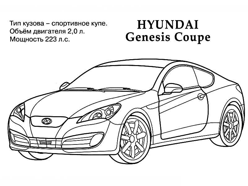Раскраски автомобилей Hyundai. Картинки для раскрашивания