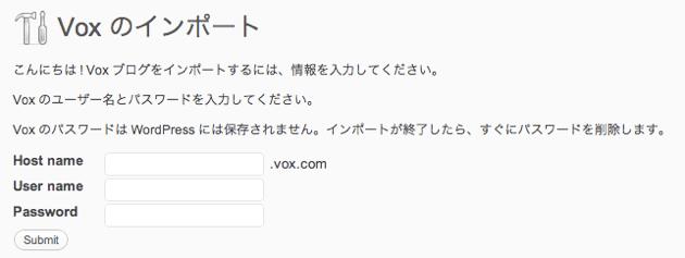 WordPress.com 用 Vox インポーター